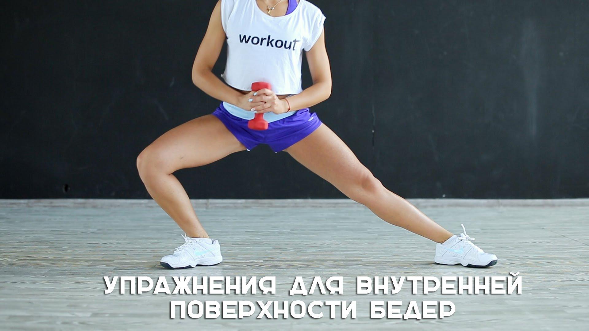 Упражнения для внутренней части бедра!