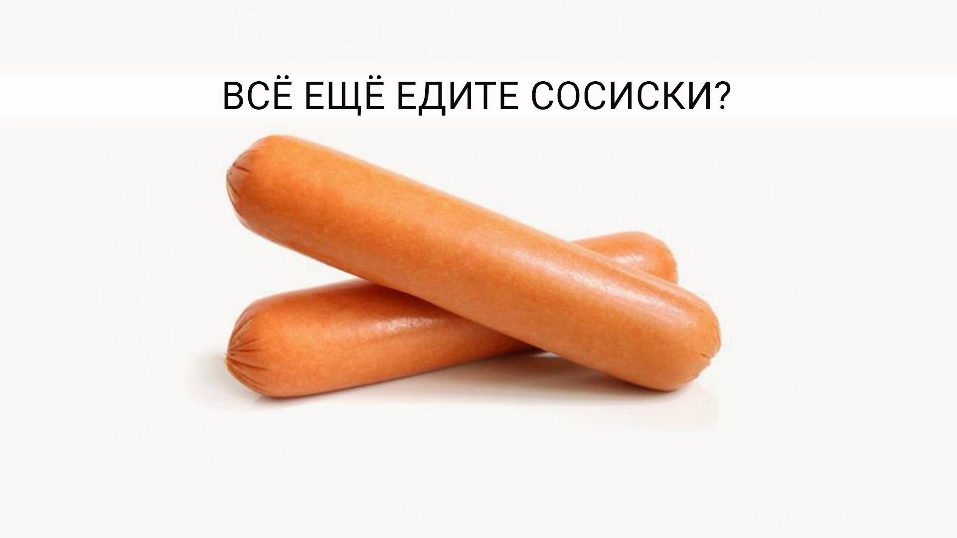Вред сосисок