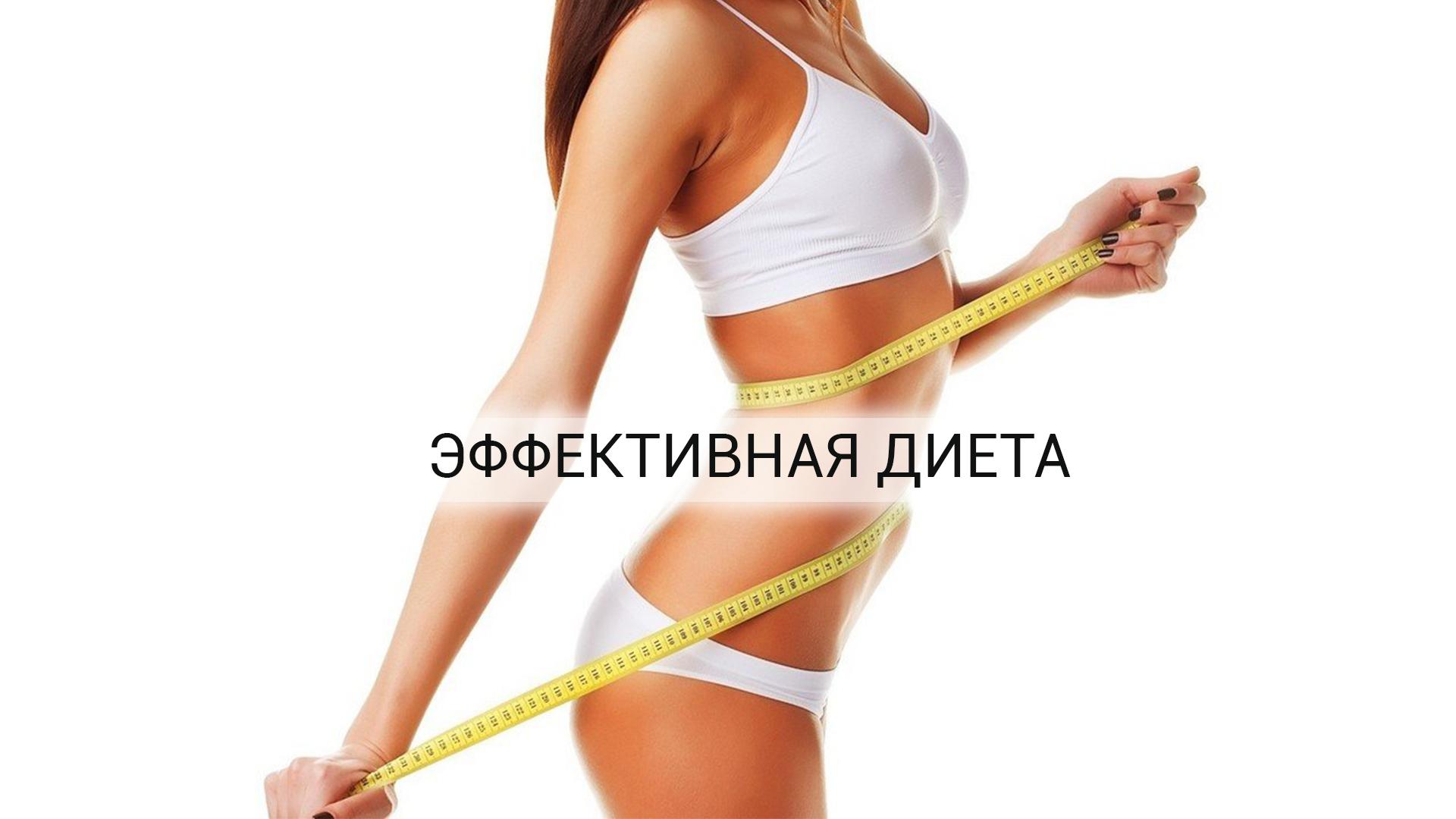 Эффективная и правильная диета
