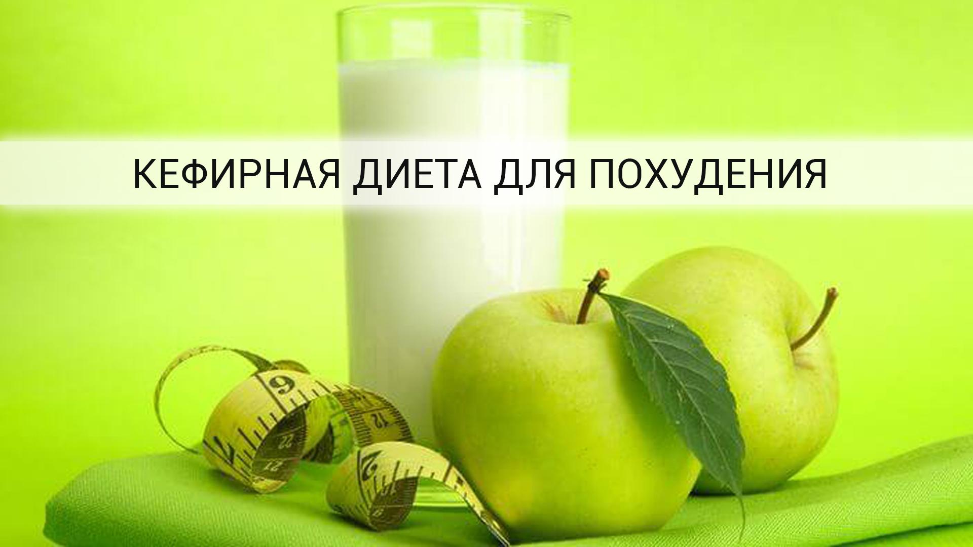Диета из яблок капусты и кефира
