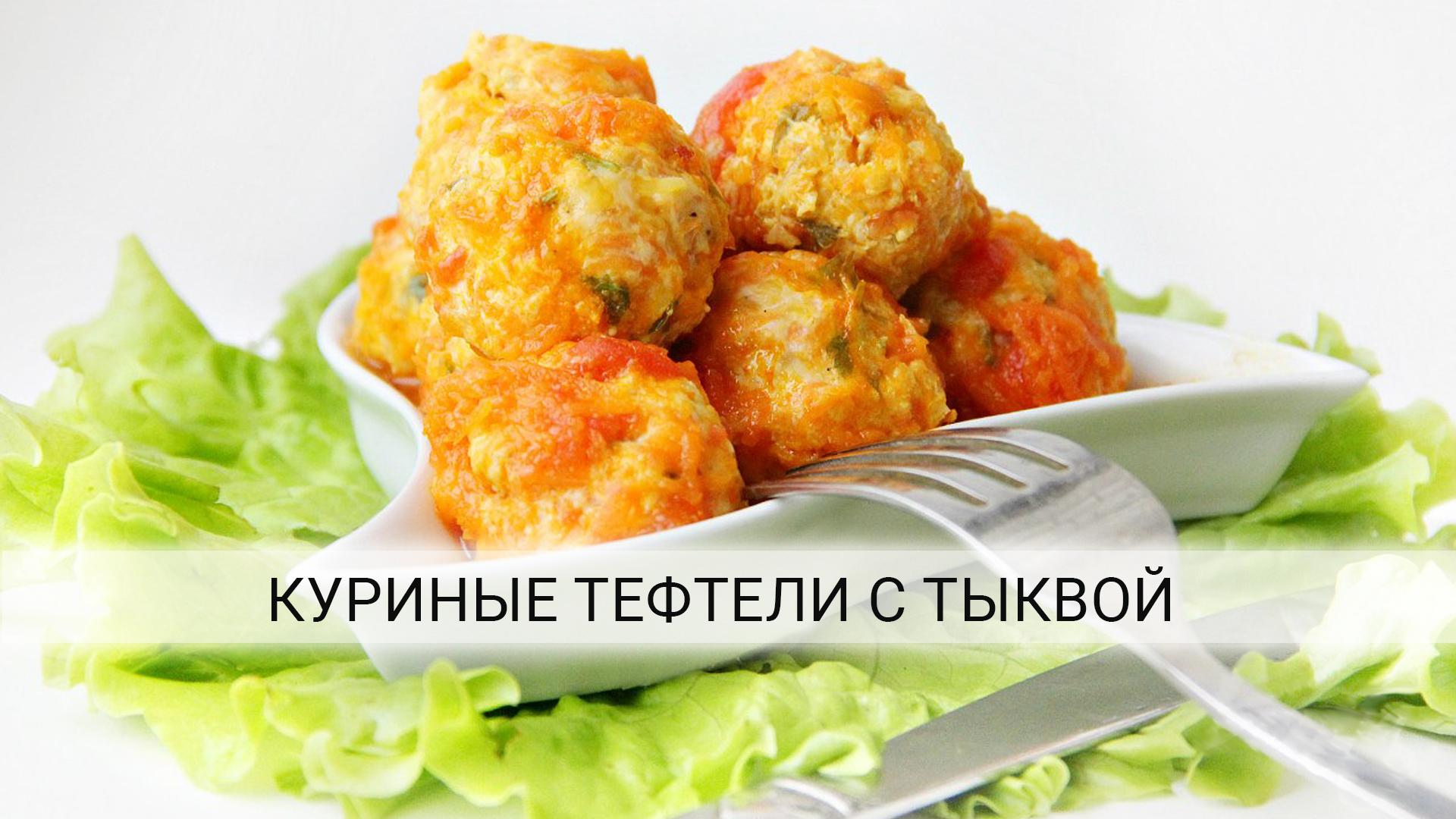 Рецепт куриные тефтели