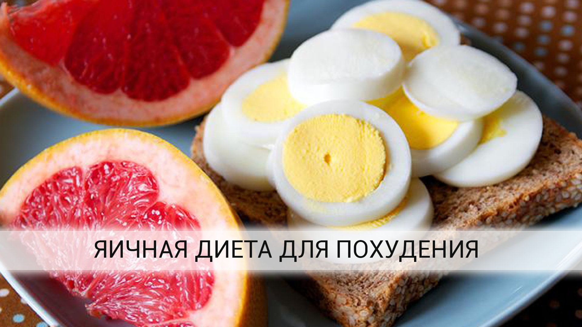 Яичная Диета Минус. Яичная диета на 4 недели: под знаком белка и желтка