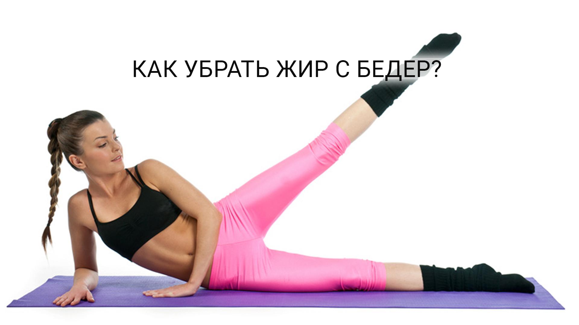 Похудеть Бедро Упражнение.