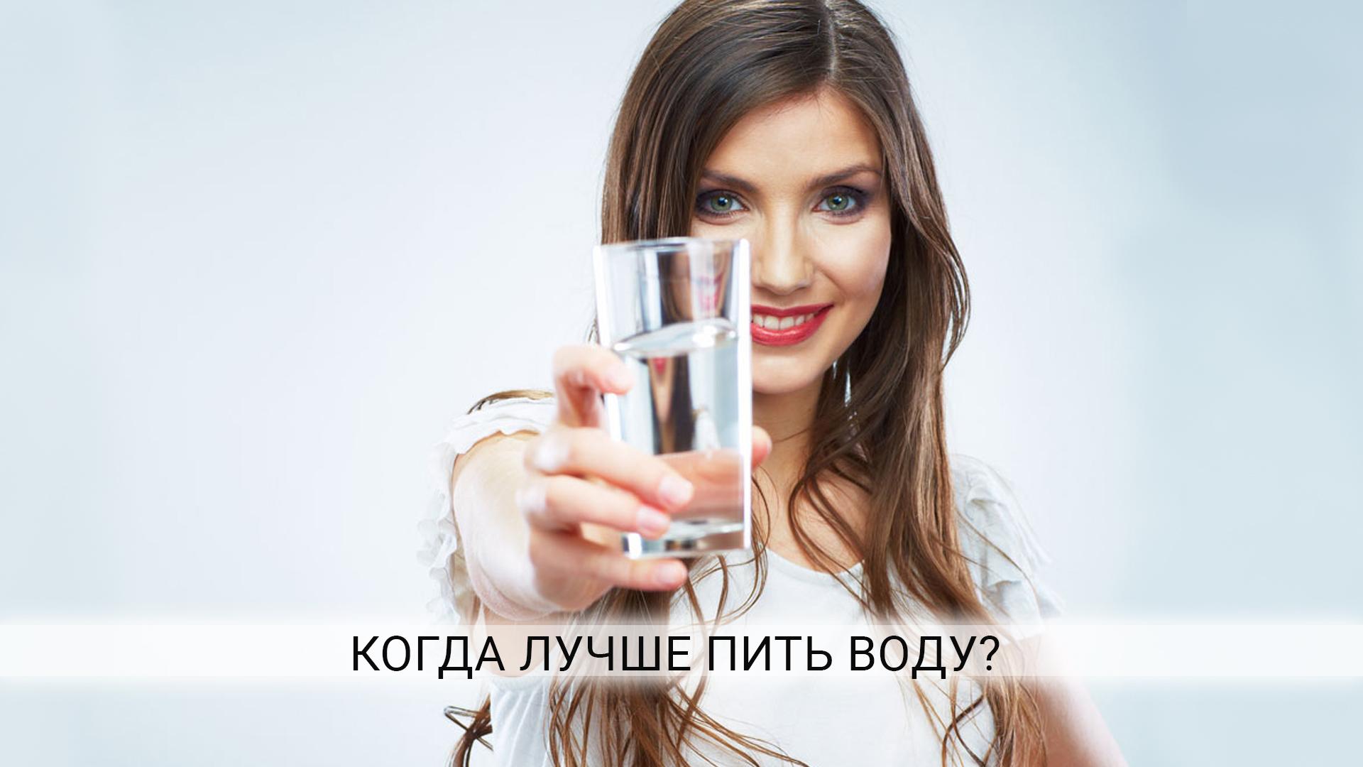 В какое время пить воду