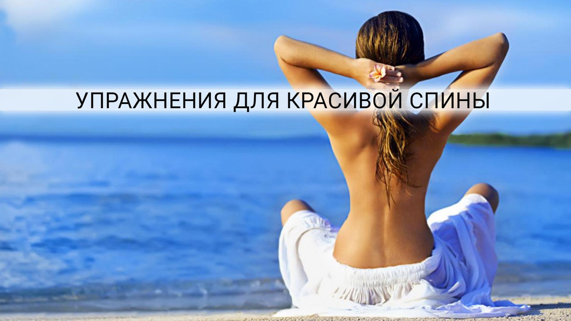 Укрепить спину