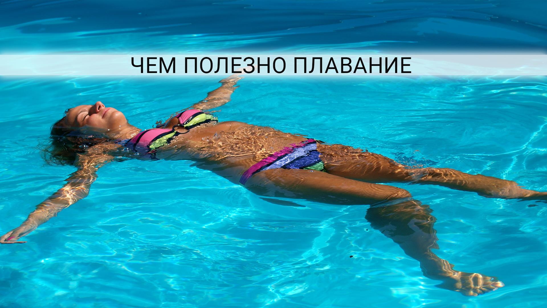 Что лечит плавание