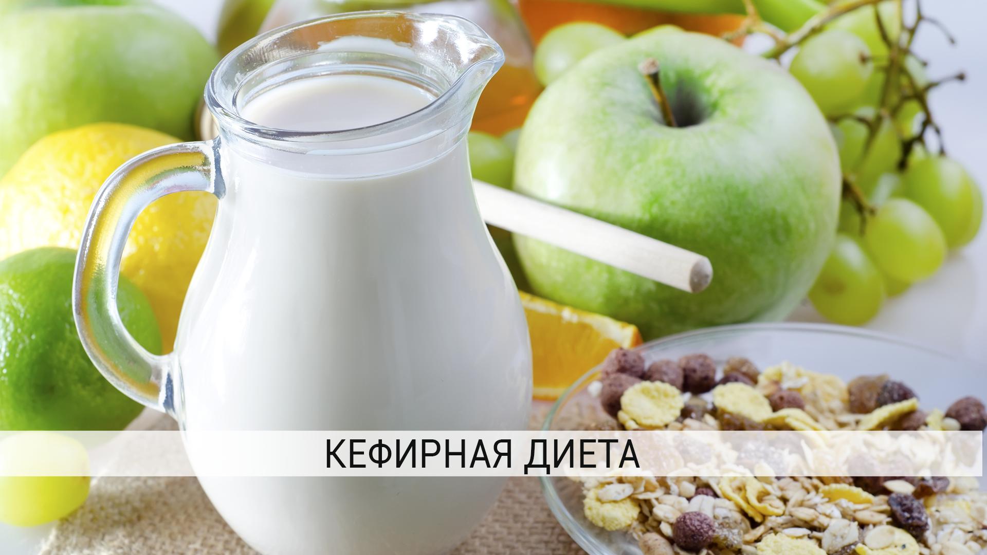 kefirnaya-dieta-2