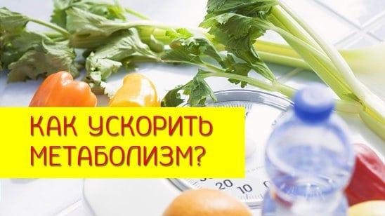 Как завести метаболизм и похудеть
