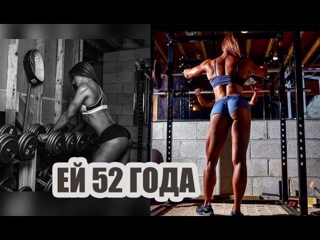 Фитнес модели за 50