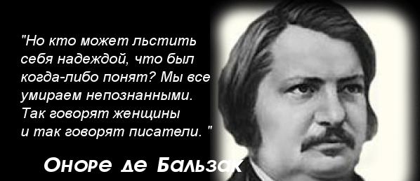 Цитаты о женщинах и любви от Оноре де Бальзака