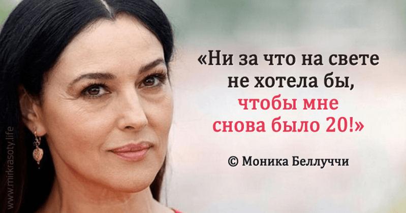 20 мудрых высказываний от Моники Беллуччи