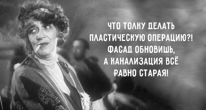 40 превосходных цитат от неподражаемой Фаины Раневской