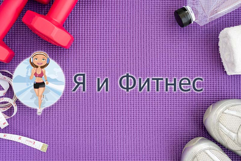 О сайте – Я и Фитнес